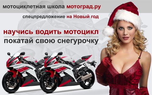 Картинки новый год с мотоциклом